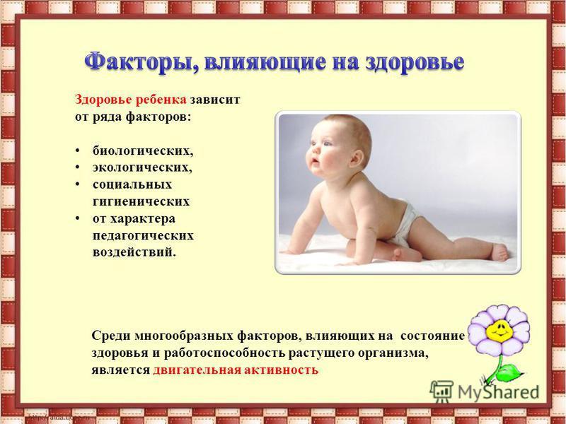 Здоровье ребенка зависит от ряда факторов: биологических, экологических, социальных гигиенических от характера педагогических воздействий. Среди многообразных факторов, влияющих на состояние здоровья и работоспособность растущего организма, является
