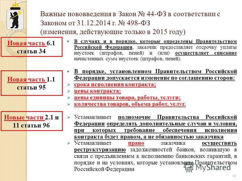 Важные нововведения в Закон 44-ФЗ в соответствии с Законом от 31.12.2014 г. 498-ФЗ (изменения, действующие только в 2015 году) В случаях и в порядке, которые определены Правительством Российской Федерации, заказчик предоставляет отсрочку уплаты неуст