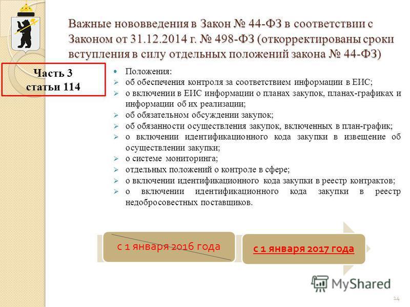 Важные нововведения в Закон 44-ФЗ в соответствии с Законом от 31.12.2014 г. 498-ФЗ (откорректированы сроки вступления в силу отдельных положений закона 44-ФЗ) Положения: об обеспечения контроля за соответствием информации в ЕИС; о включении в ЕИС инф