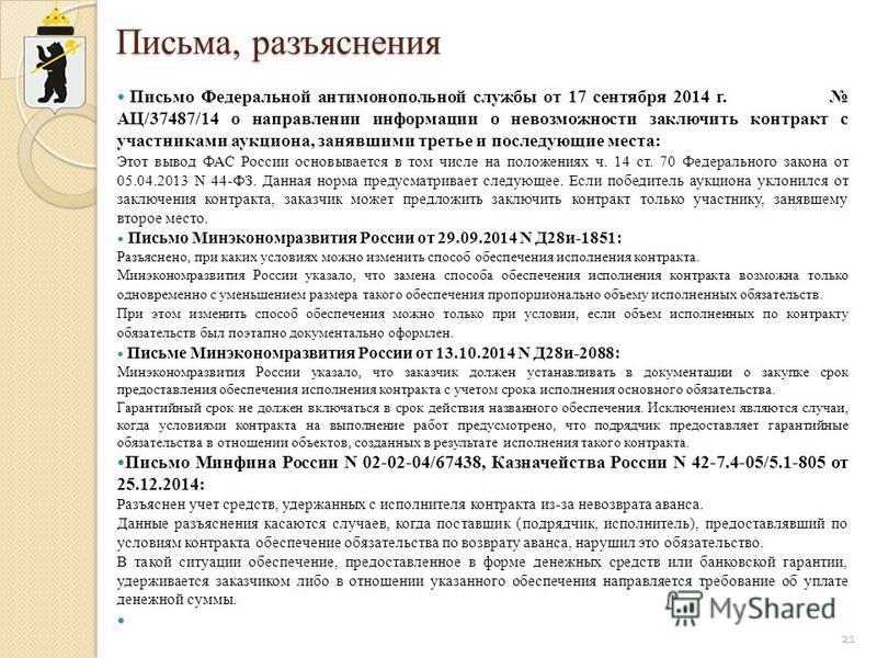 Письмо Федеральной антимонопольной службы от 17 сентября 2014 г. АЦ/37487/14 о направлении информации о невозможности заключить контракт с участниками аукциона, занявшими третье и последующие места: Этот вывод ФАС России основывается в том числе на п
