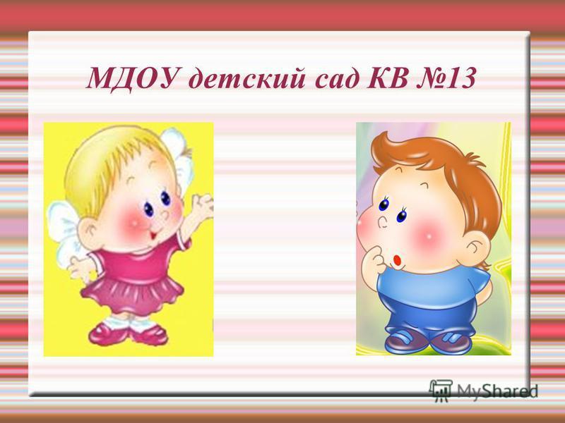 МДОУ детский сад КВ 13