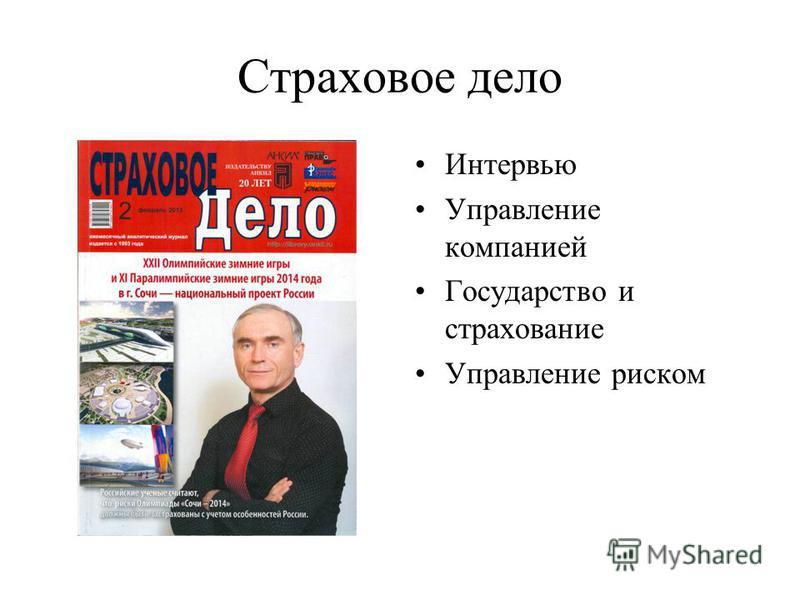 Страховое дело Интервью Управление компанией Государство и страхование Управление риском