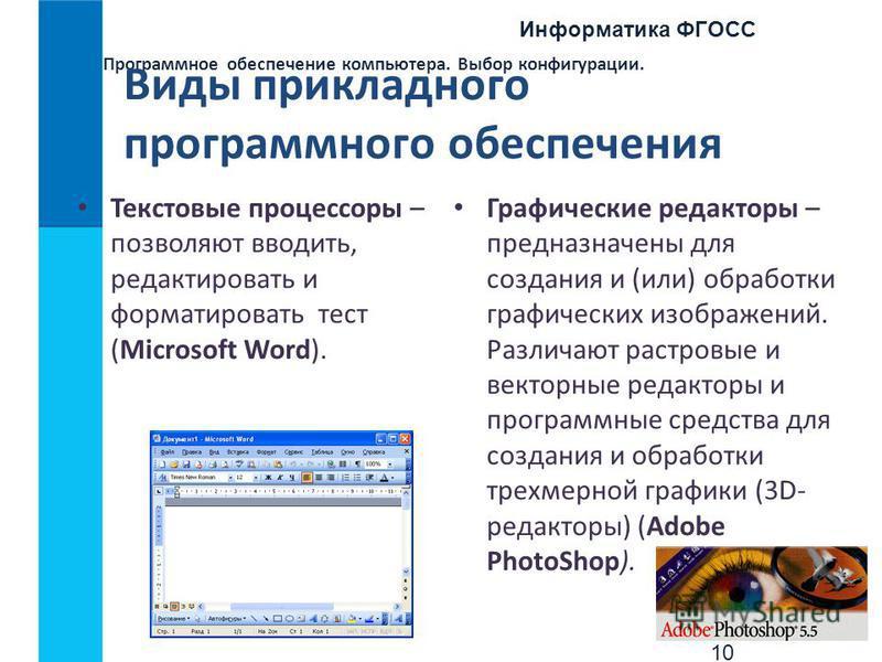 Информатика ФГОСС 10 Программное обеспечение компьютера. Выбор конфигурации. Виды прикладного программного обеспечения Текстовые процессоры – позволяют вводить, редактировать и форматировать тест (Microsoft Word). Графические редакторы – предназначен