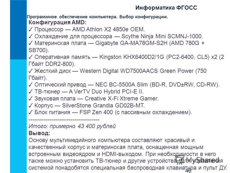 Информатика ФГОСС 46 Программное обеспечение компьютера. Выбор конфигурации. Конфигурация AMD: Процессор AMD Athlon X2 4850e OEM. Охлаждение для процессора Scythe Ninja Mini SCMNJ-1000. Материнская плата Gigabyte GA-MA78GM-S2H (AMD 780G + SB700). Опе