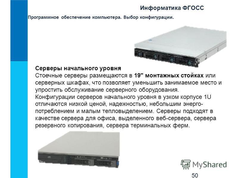 Информатика ФГОСС 50 Программное обеспечение компьютера. Выбор конфигурации. Серверы начального уровня Стоечные серверы размещаются в 19