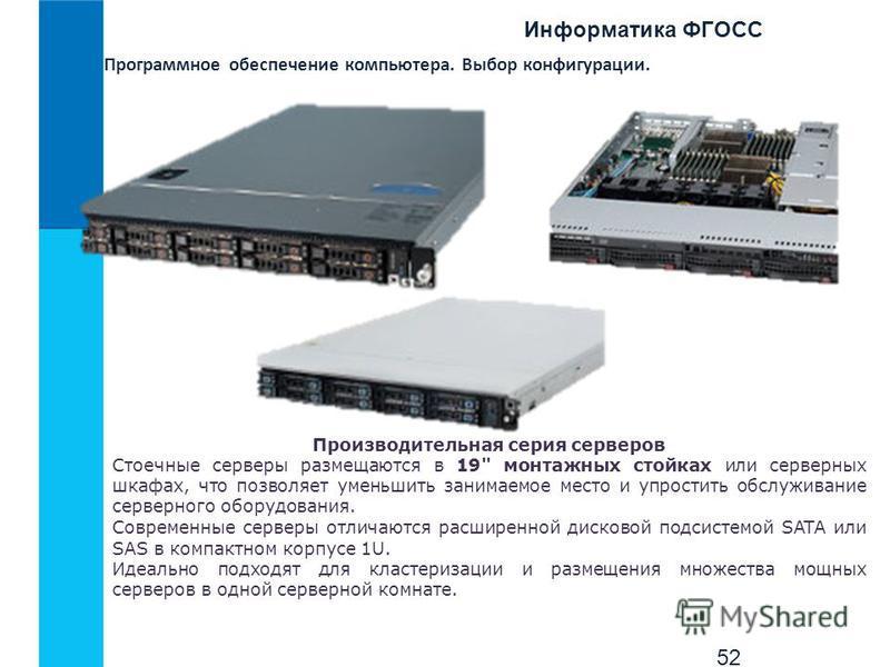 Информатика ФГОСС 52 Программное обеспечение компьютера. Выбор конфигурации. Производительная серия серверов Стоечные серверы размещаются в 19