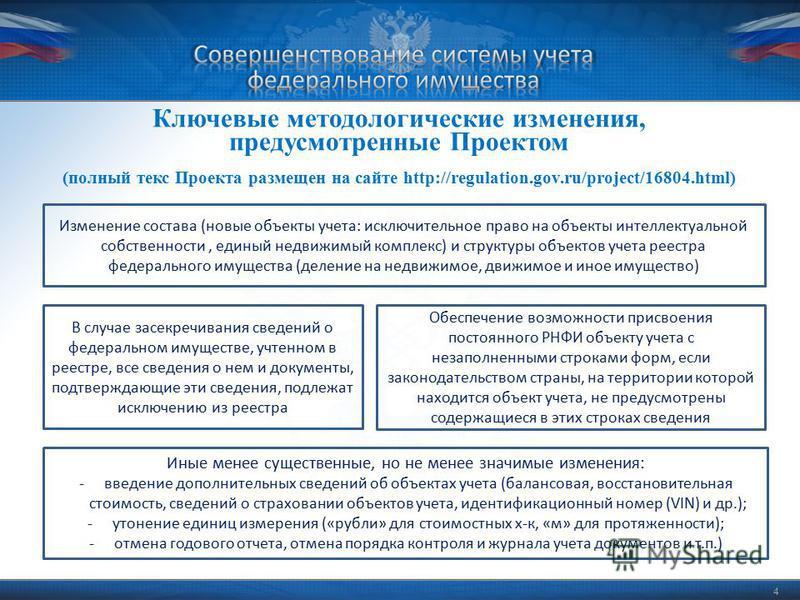 4 Ключевые методологические изменения, предусмотренные Проектом (полный текс Проекта размещен на сайте http://regulation.gov.ru/project/16804.html) Изменение состава (новые объекты учета: исключительное право на объекты интеллектуальной собственности