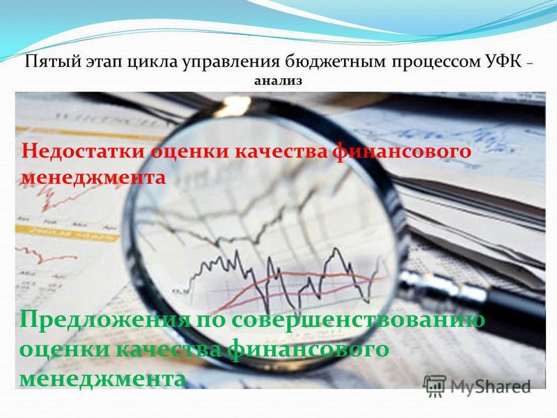 Недостатки оценки качества финансового менеджмента Предложения по совершенствованию оценки качества финансового менеджмента