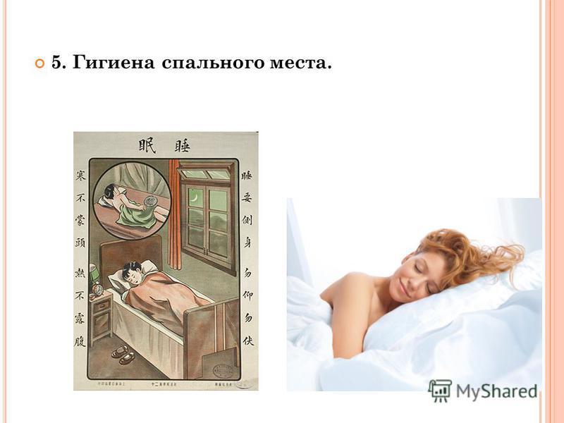5. Гигиена спального места.