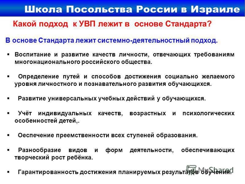 Воспитание и развитие качеств личности, отвечающих требованиям многонационального российского общества. Определение путей и способов достижения социально желаемого уровня личностного и познавательного развития обучающихся. Развитие универсальных учеб