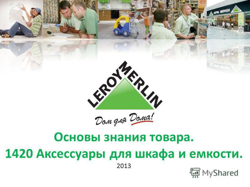 Основы знания товара. 1420 Аксессуары для шкафа и емкости. 2013