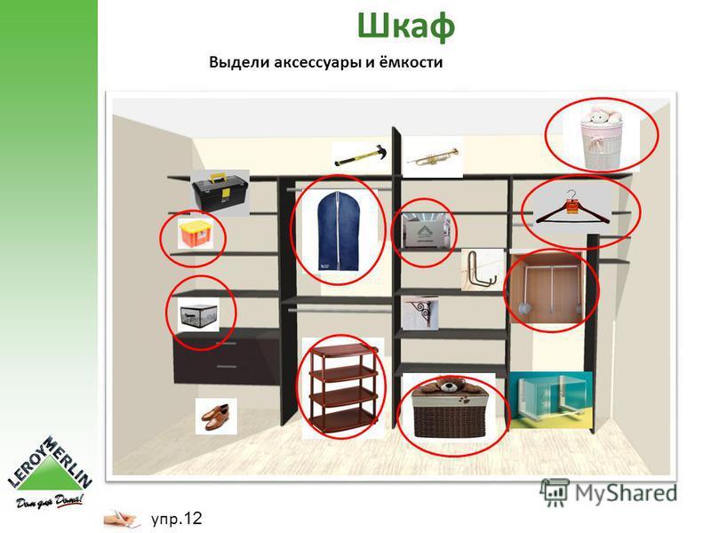 Шкаф упр. 12 Выдели аксессуары и ёмкости