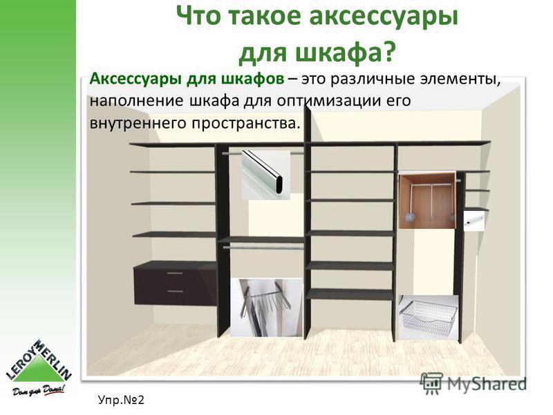 Что такое аксессуары для шкафа? Аксессуары для шкафов – это различные элементы, наполнение шкафа для оптимизации его внутреннего пространства. Упр.2