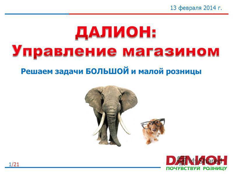 1/21 13 февраля 2014 г. Решаем задачи БОЛЬШОЙ и малой розницы