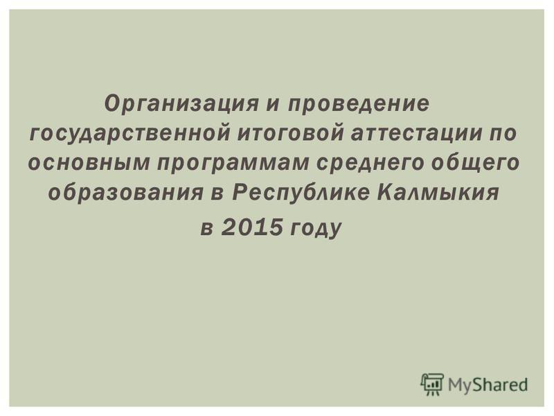 Организация и проведение государственной итоговой аттестации по основным программам среднего общего образования в Республике Калмыкия в 2015 году