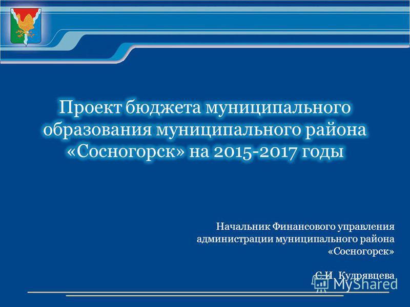 Начальник Финансового управления администрации муниципального района «Сосногорск» С.И. Кудрявцева