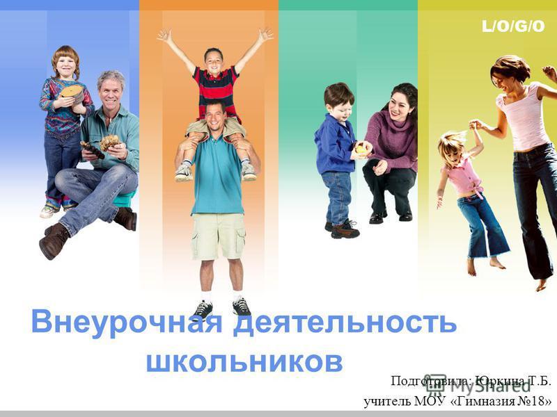 L/O/G/O Внеурочная деятельность школьников Подготовила: Юркина Т.Б. учитель МОУ «Гимназия 18»