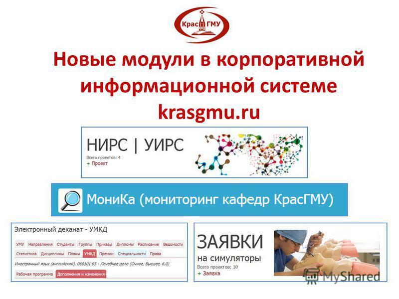 Новые модули в корпоративной информационной системе krasgmu.ru