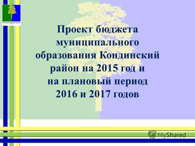 Проект бюджета муниципального образования Кондинский район на 2015 год и на плановый период 2016 и 2017 годов