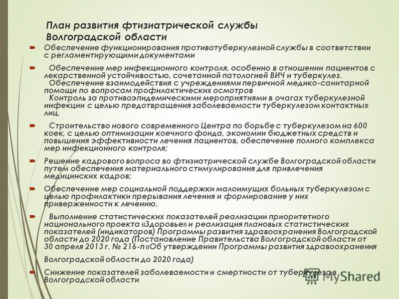 План развития фтизиатрической службы Волгоградской области Обеспечение функционирования противотуберкулезной службы в соответствии с регламентирующими документами Обеспечение мер инфекционного контроля, особенно в отношении пациентов с лекарственной