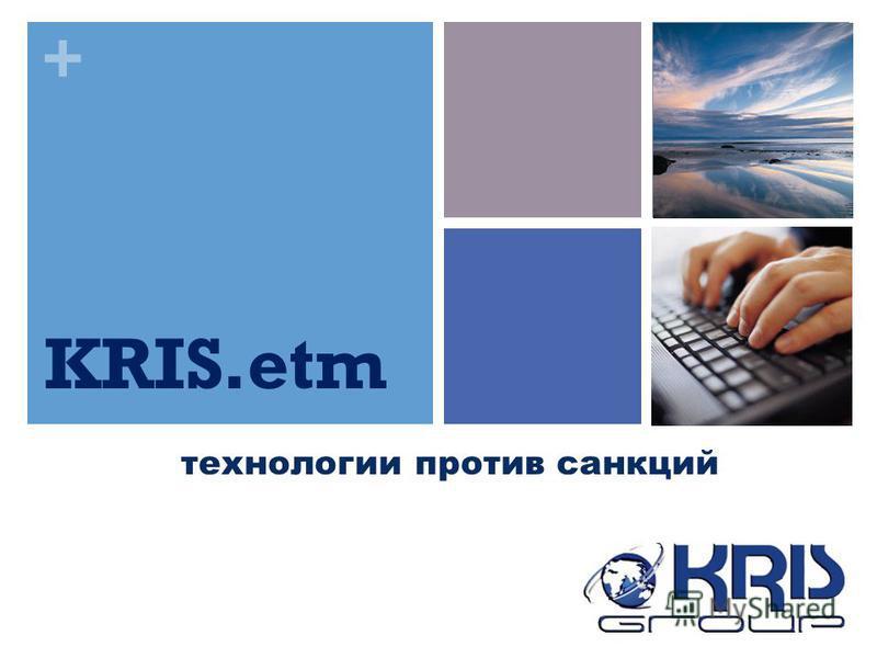 + KRIS.etm технологии против санкций