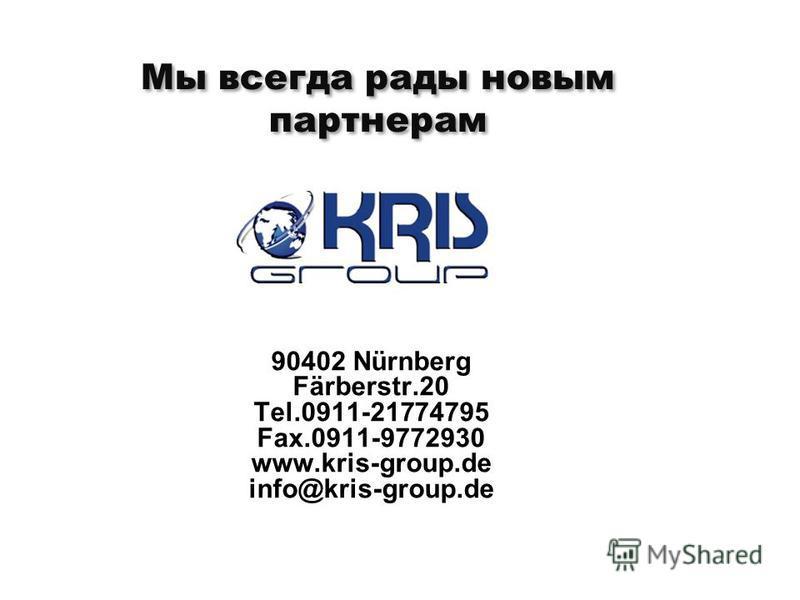 Мы всегда рады новым партнерам 90402 Nürnberg Färberstr.20 Tel.0911-21774795 Fax.0911-9772930 www.kris-group.de info@kris-group.de