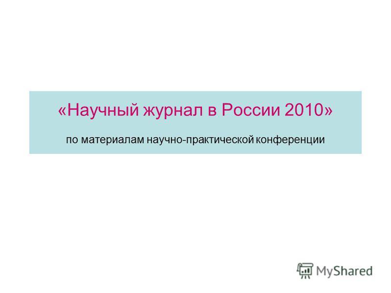 «Научный журнал в России 2010» по материалам научно-практической конференции