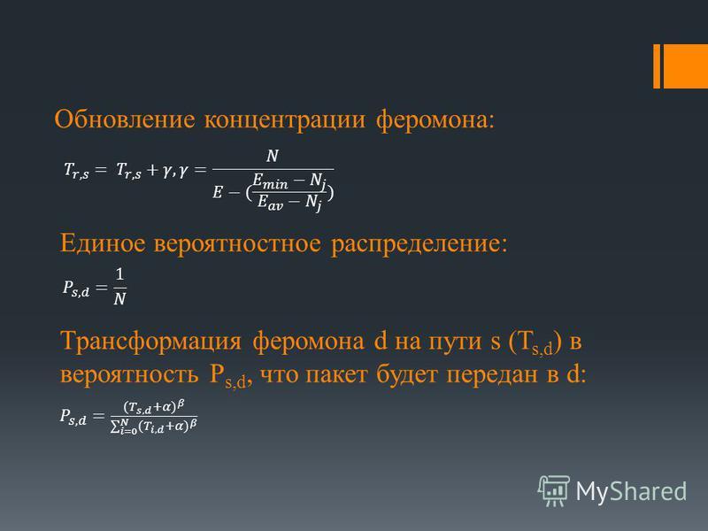 Обновление концентрации феромона: Единое вероятностное распределение: Трансформация феромона d на пути s (T s,d ) в вероятность P s,d, что пакет будет передан в d: