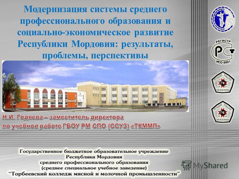 Модернизация системы среднего профессионального образования и социально-экономическое развитие Республики Мордовия: результаты, проблемы, перспективы