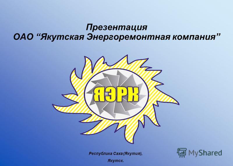Республика Саха (Якутия), Якутск. Презентация ОАО Якутская Энергоремонтная компания