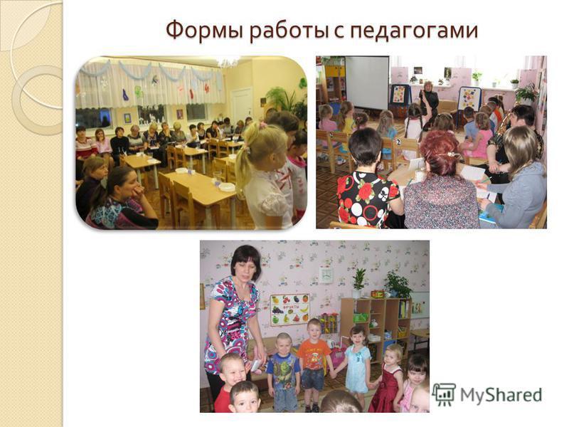 Формы работы с педагогами