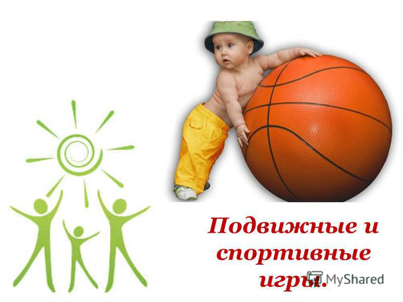 Подвижные и спортивные игры.