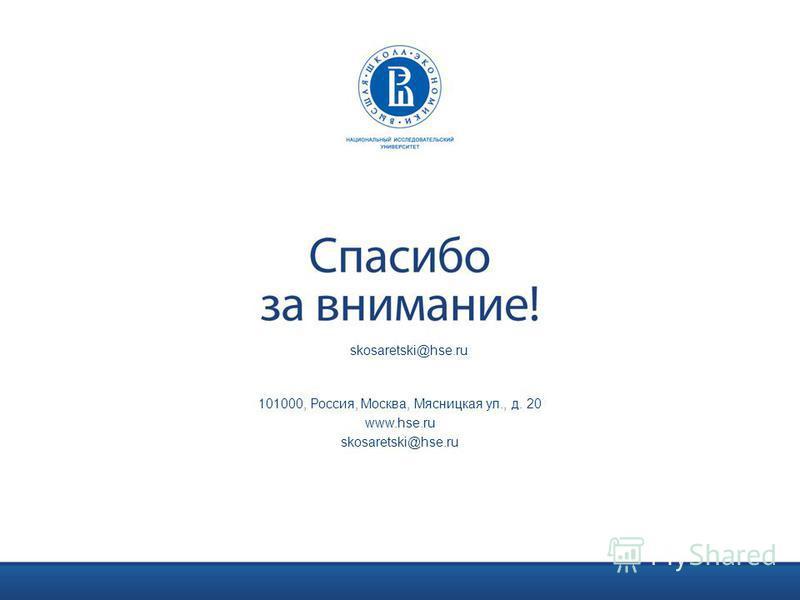 101000, Россия, Москва, Мясницкая ул., д. 20 www.hse.ru skosaretski@hse.ru