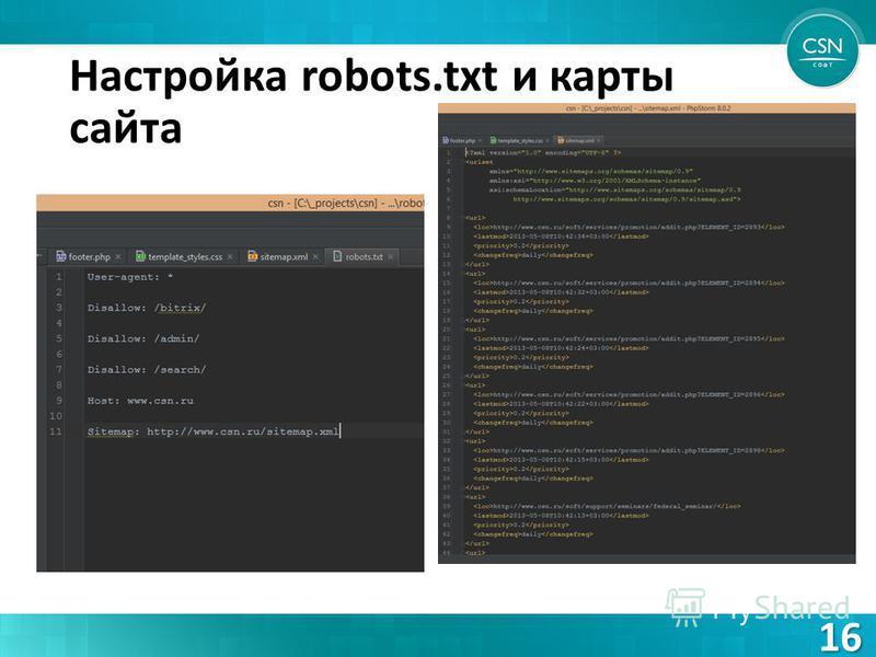 Настройка robots.txt и карты сайта 16