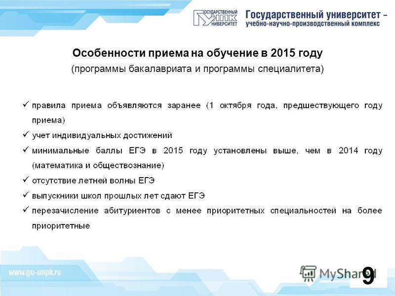 Особенности приема на обучение в 2015 году (программы бакалавриата и программы специалитета) 9