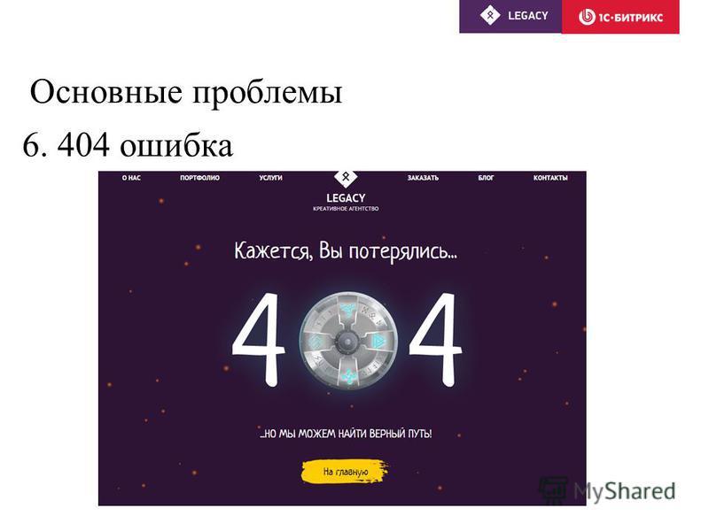 Основные проблемы 6. 404 ошибка