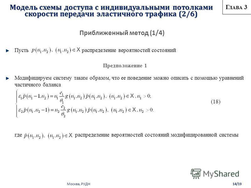 Москва, РУДН Пусть распределение вероятностей состояний Предположение 1 Модифицируем систему таким образом, что ее поведение можно описать с помощью уравнений частичного баланса где распределение вероятностей состояний модифицированной системы (18) Г
