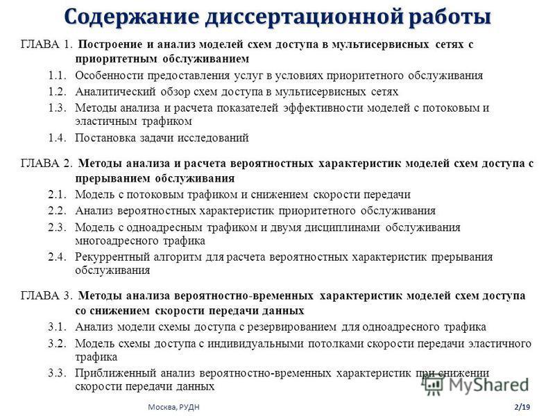 Москва, РУДН Содержание диссертационной работы ГЛАВА 1. Построение и анализ моделей схем доступа в мультисервисных сетях с приоритетным обслуживанием 1.1. Особенности предоставления услуг в условиях приоритетного обслуживания 1.2. Аналитический обзор
