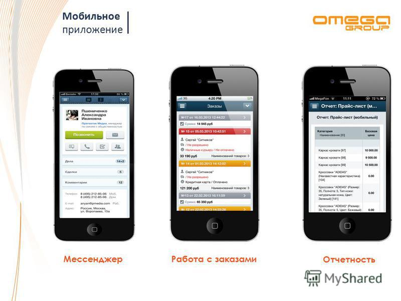 Мессенджер Работа с заказами Отчетность Мобильное приложение