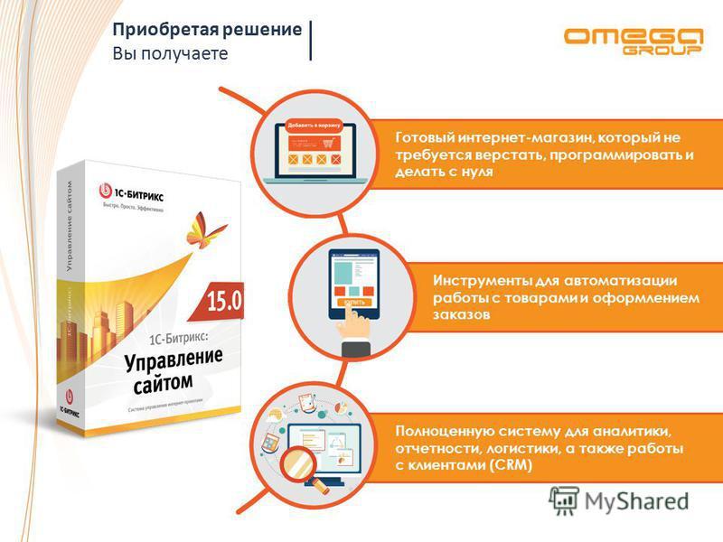 Готовый интернет-магазин, который не требуется верстать, программировать и делать с нуля Инструменты для автоматизации работы с товарами и оформлением заказов Полноценную систему для аналитики, отчетности, логистики, а также работы с клиентами (CRM)