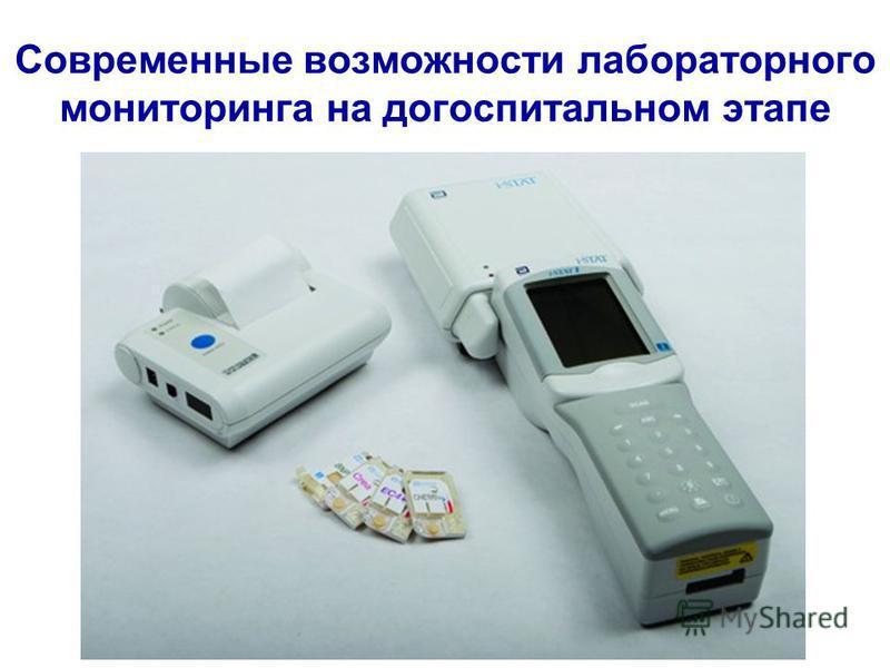 Современные возможности лабораторного мониторинга на догоспитальном этапе