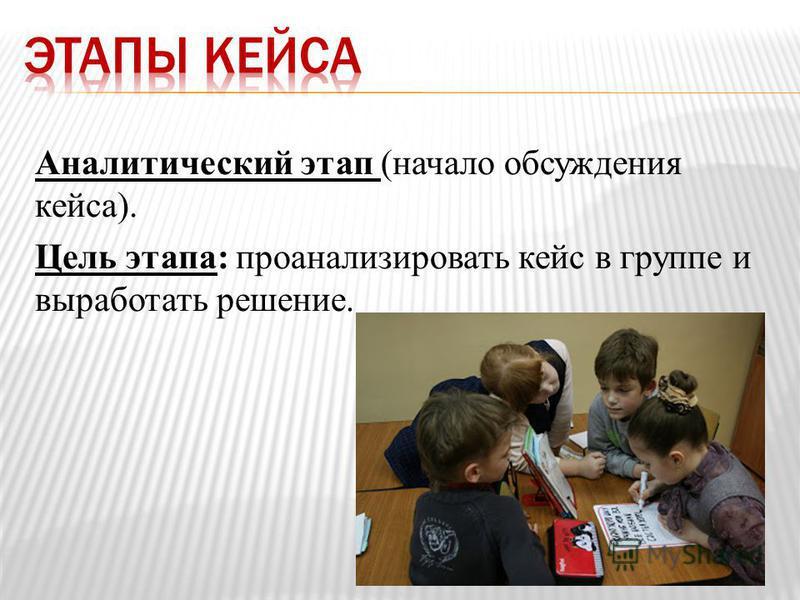 Аналитический этап (начало обсуждения кейса). Цель этапа: проанализировать кейс в группе и выработать решение.