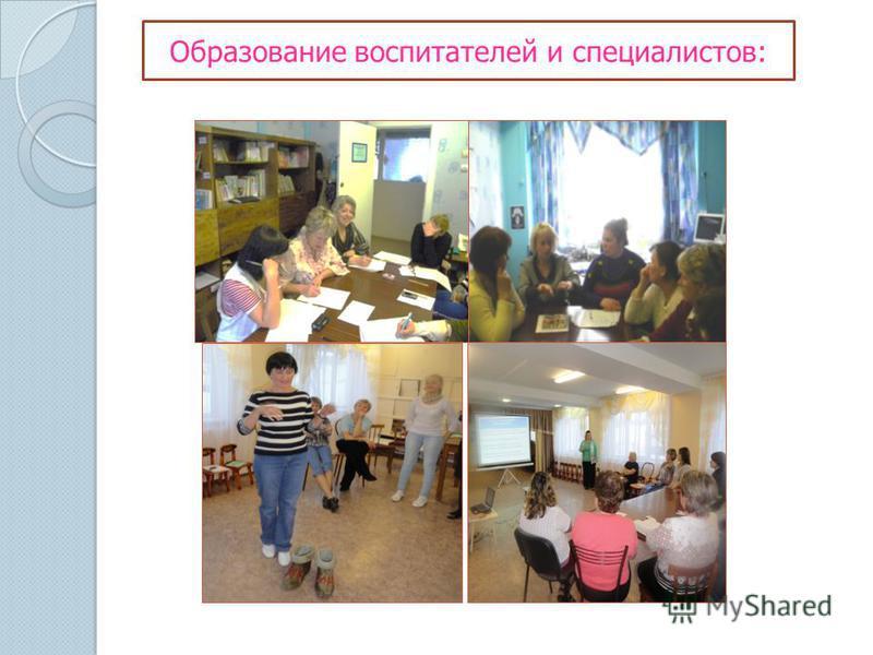 Образование воспитателей и специалистов:
