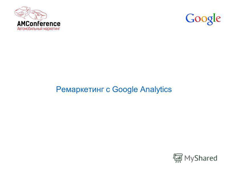Ремаркетинг c Google Analytics
