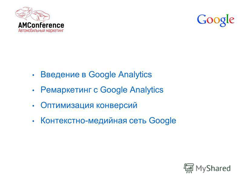 Введение в Google Analytics Ремаркетинг с Google Analytics Оптимизация конверсий Контекстно-медийная сеть Google