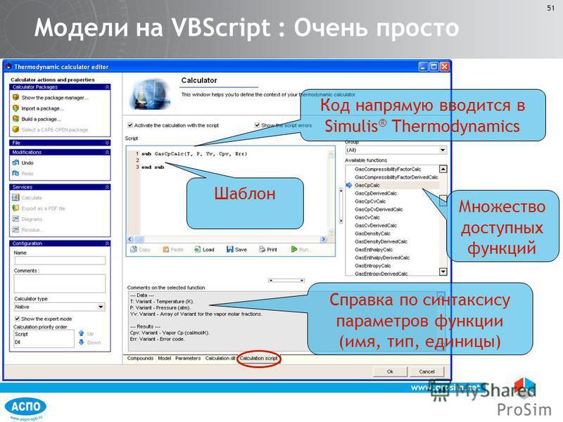 www.prosim.net 51 Справка по синтаксису параметров функции (имя, тип, единицы) Код напрямую вводится в Simulis ® Thermodynamics Шаблон Множество доступных функций Модели на VBScript : Очень просто