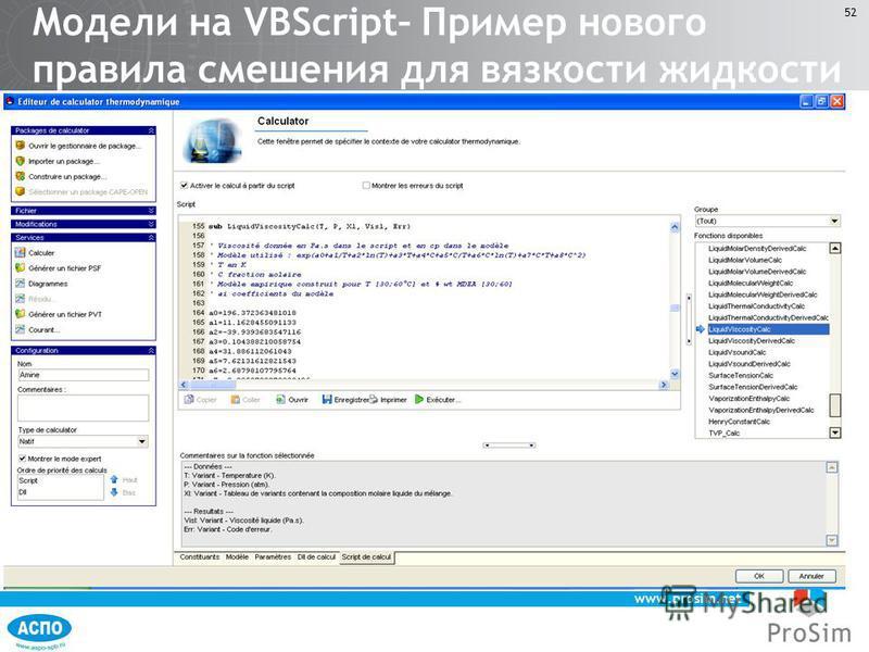 www.prosim.net 52 Модели на VBScript– Пример нового правила смешения для вязкости жидкости Temperature (°C) Viscosity (cp)