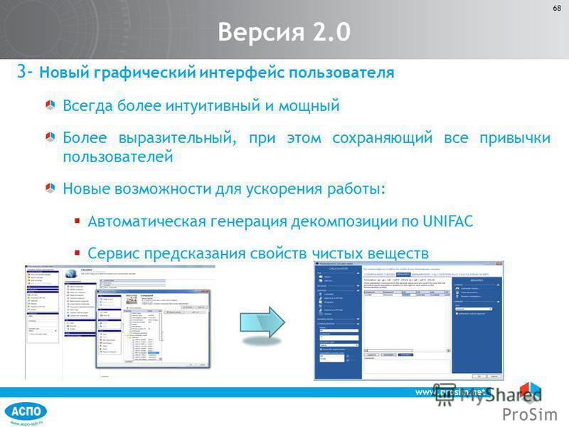 www.prosim.net 68 3- Новый графический интерфейс пользователя Всегда более интуитивный и мощный Более выразительный, при этом сохраняющий все привычки пользователей Новые возможности для ускорения работы: Автоматическая генерация декомпозиции по UNIF
