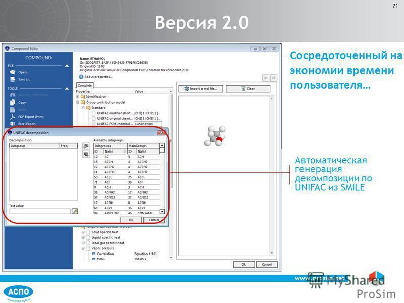 www.prosim.net 71 Сосредоточенный на экономии времени пользователя… Автоматическая генерация декомпозиции по UNIFAC из SMILE Версия 2.0