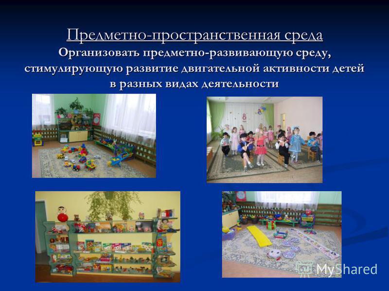Предметно-пространственная среда Организовать предметно-развивающую среду, стимулирующую развитие двигательной активности детей в разных видах деятельности